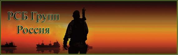 Группа морской безопасности РСБ Групп